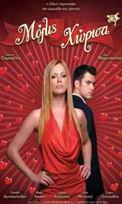 Μόλις Χώρισα-Ελληνικη ταινια